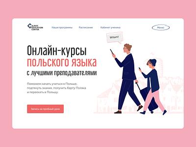 Website for Polish language course illustration typography webdesigner uxui uxdesign webdesign online school school language