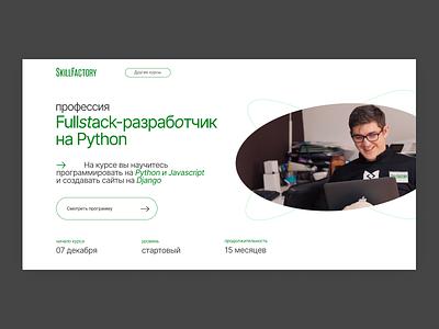 Website for Python Dev online course landing photo grid layout typography online school uxdesign uxui