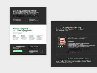 Website for Python Dev online course landing school uidesign grid online course website typography uxdesign uxui