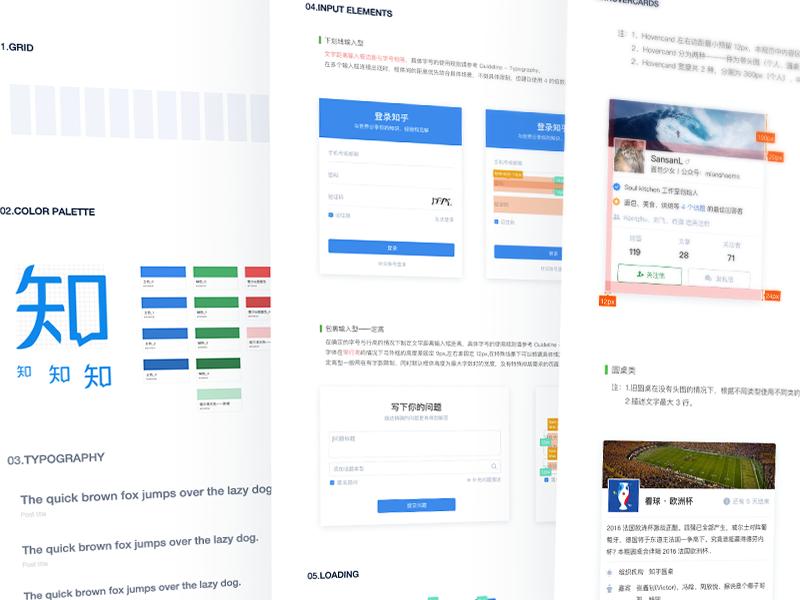 Zhihu Web 2.0 Guidelines lab layout assets interface ux guide style web kit zhihu guideline ui