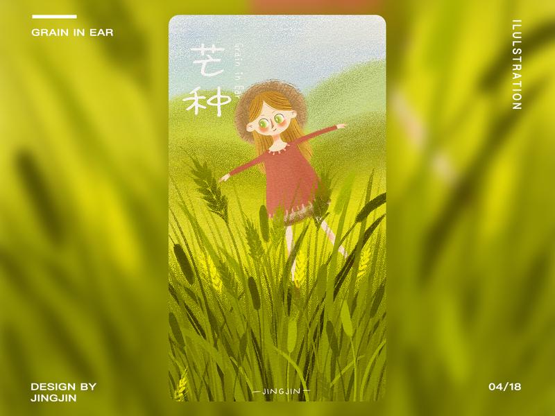 24节气-芒种 设计 插图 稻草人 小女孩 24节气 节气 illstration 插画