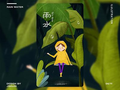 24节气-雨水 植物 雨水 春天 小女孩 24节气 节气 插图 设计 illstration 插画