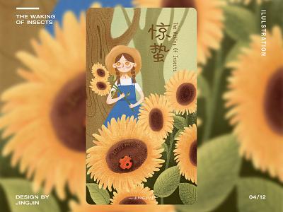 24节气-惊蛰 瓢虫 向日葵 惊蛰 春天 小女孩 24节气 节气 插图 设计 illstration 插画