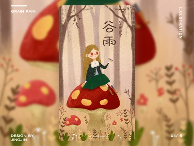 24节气-谷雨 森系 森林 小鸟 蘑菇 谷雨 少女 春天 小女孩 24节气 节气 插图 设计 illstration 插画