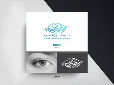 Arabic Calligraphy : Adbul Rahman Al Darrab arabic saudi arabia vector flat oriental calligraphy arabic calligraphy design creative logo