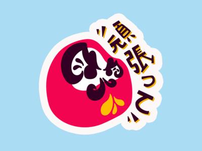 Daruma lettering illustration kanji japanese vector daruma