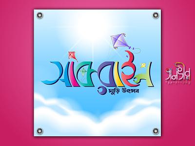 Bengali Logo Design (sakrain) old tanvir dhaka festival kite illustration bengali logo vector typography lettering calligraphy design bangladesh bangla