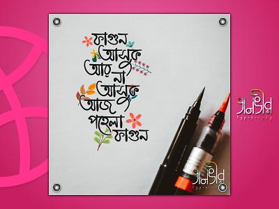 Bengali Typography spring festival spring dhaka falgun illustration facebook vector bengali typography lettering calligraphy design bangladesh bangla