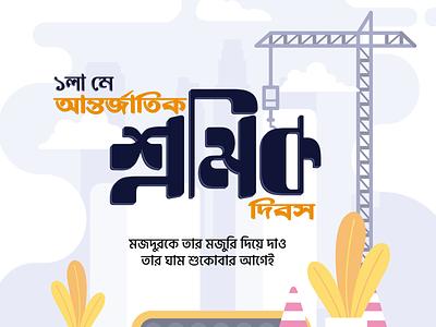 International Labor Day illustrator 1st may labor day international labor day illustration facebook vector bengali typography lettering calligraphy bangla design bangladesh