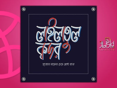 Lailatul Qadar Bengali Typography islamic qadar lailatul qadr illustration facebook vector bengali typography lettering calligraphy bangla design bangladesh