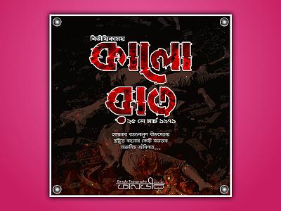 Bengali Typography (কালো রাত) 25 March 1971 kill 1971 25 march genocide illustration lettering bengali bangla calligraphy typography