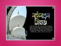 Bengali Typography (লাইলাতুল মিরাজ)