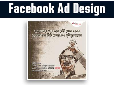 Facebook Post/Ad design