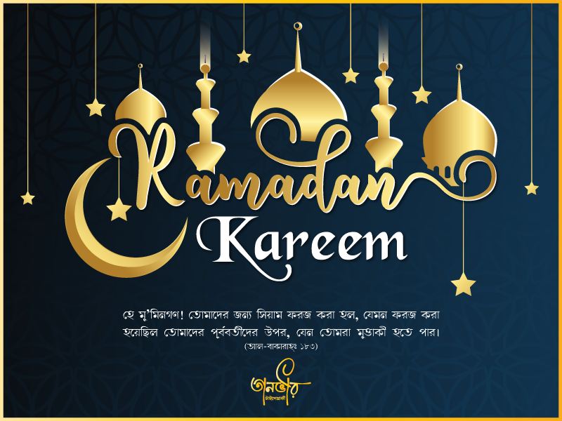 English Typography (Ramadan Kareem) moon star english international social media ads night mosque ad design pray islamic illustration facebook bengali bangladesh bangla design vector lettering typography calligraphy