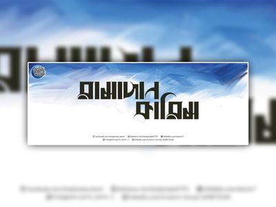 Bengali Typography (রামাদান কারিম)