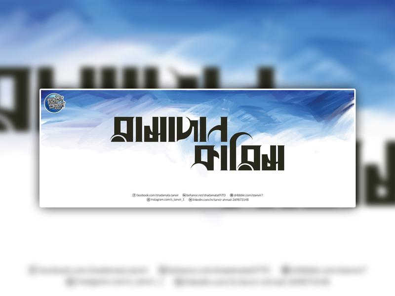 Bengali Typography (রামাদান কারিম) cover design international ad design cover social media ads islamic pray illustration facebook vector design bengali bangla bangladesh lettering calligraphy typography