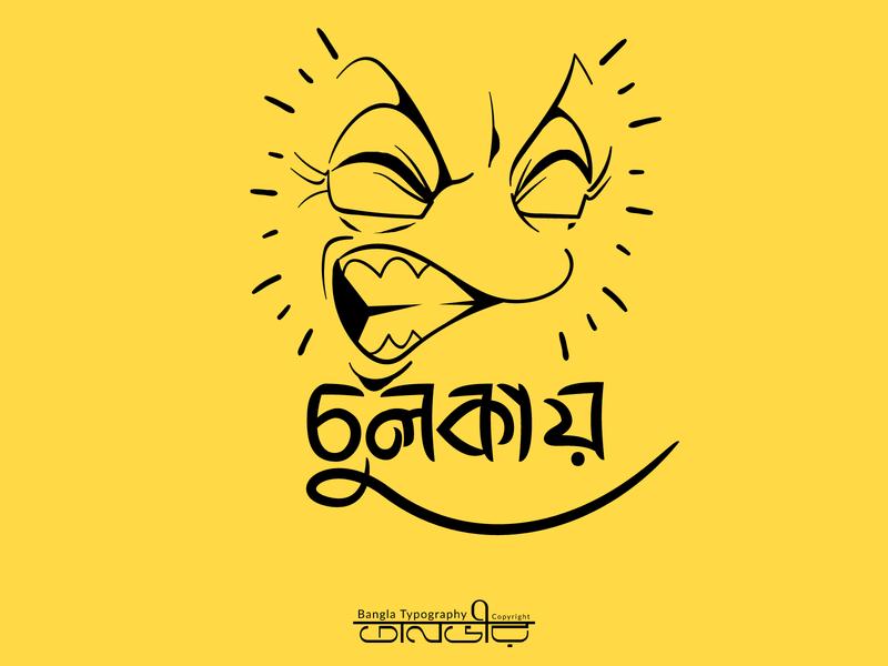 Bengali Typography (চুলকায়) funny social media ads ad design facebook illustration vector design bengali bangladesh bangla lettering calligraphy typography