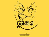 Bengali Typography (চুলকায়)