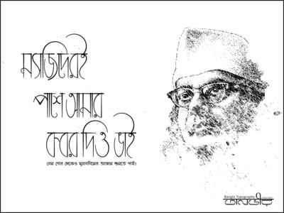 Bangla Typography (মসজিদেরই পাশে আমার কবর দিও ভাই)