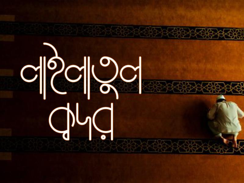 Bengali Typography (লাইলাতুল ক্বদর) night mosque social media ads international pray islamic ad design facebook vector design bangla bangladesh bengali lettering calligraphy typography