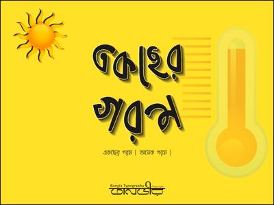 Bengali Typography (একছের গরম)