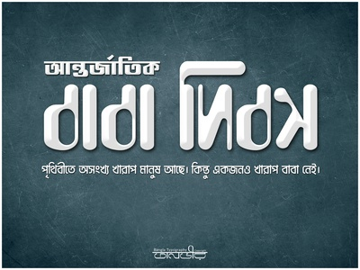 Fathers Day (Bengali Typography)