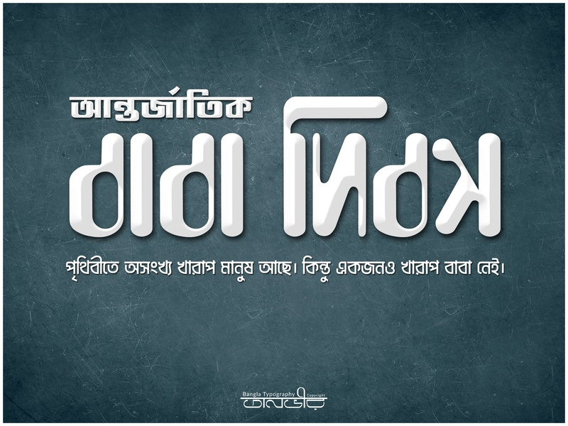Fathers Day (Bengali Typography) pray international design vector illustration branding social media ads ad design facebook fathers day fathersday bangla bengali bangladesh lettering calligraphy typography