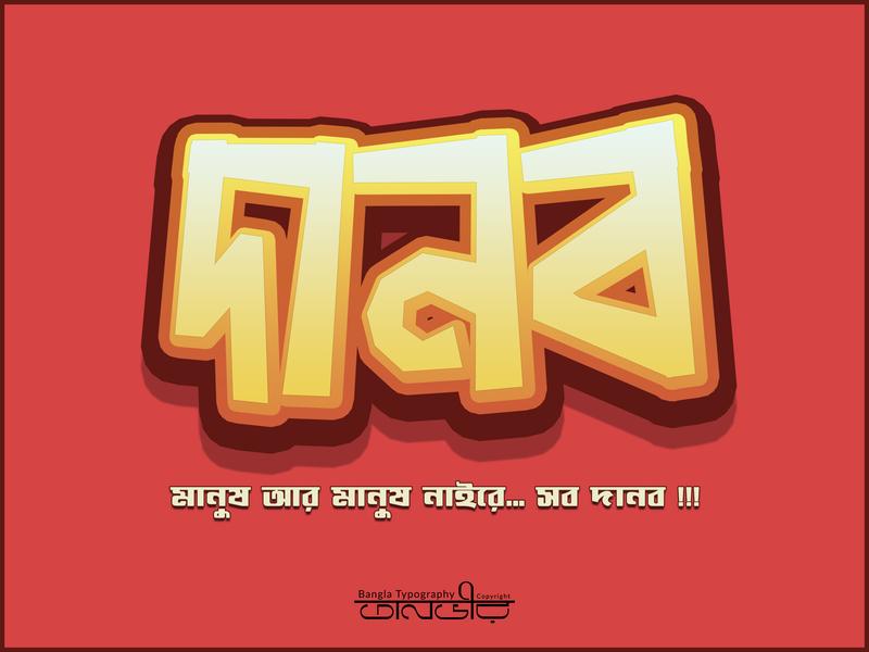 Bengali Typography (দানব) monstar logo international social media ads ad design facebook illustration design vector bangla bangladesh bengali lettering calligraphy typography