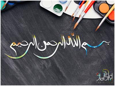 Arabic Calligraphy (Bismillah)