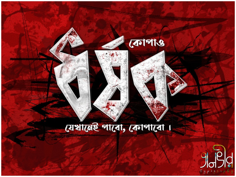 Bengali Typography cover vector pray international social media ads we want justice bloody rapist rape ad design illustration facebook design bangladesh bangla bengali calligraphy lettering typography