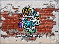Bengali Graffiti (হোক কলরব ফুলগুলো সব)