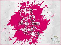 Bengali Typography (তোমার জন্য নীলচে তারার একটু খানি আলো)