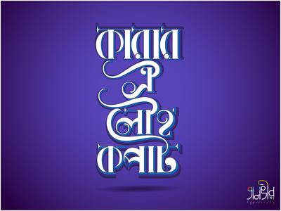Bengali Typography (কারার ঐ লৌহ কপাট)