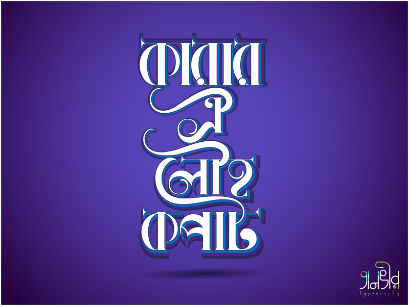Bengali Typography (কারার ঐ লৌহ কপাট) cover branding islamic international social media ads ad design illustration facebook vector design bengali bangladesh bangla lettering calligraphy typography