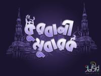 Qurbani Mubarak (Bengali Typography