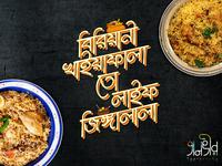 Bengali Typography (বিরিয়ানী খাইয়াফালা তো লাইফ জিঙ্গালালা)