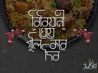 Bengali Typography (বিরিয়ানী খেয়ে গুলি করে দিব)