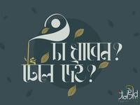 Bengali Typography for T-shirt (চা খাবেন? ঢেলে দেই?)