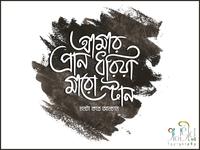 Bengali Typography for T-shirt (আমার প্রান ধরিয়া মারো টান)