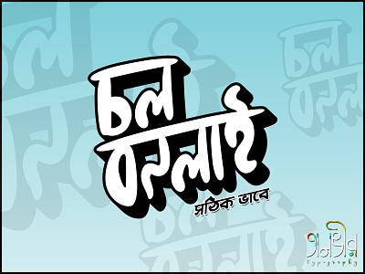 Bengali Typography (চল বদলাই) protest change ad design illustration vector facebook bangla bangladesh bengali design calligraphy lettering typography