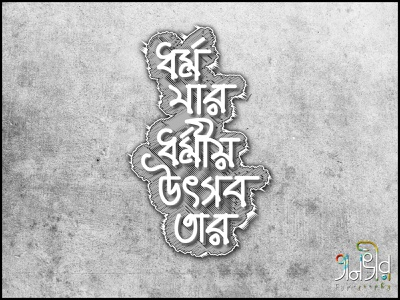 Bengali Typography (ধর্ম যার ধর্মীয় উৎসব তার) islamic religion illustration facebook bengali bangladesh bangla design vector calligraphy lettering typography