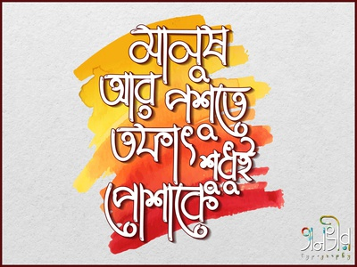 Bengali Typography (মানুষ আর পশুতে, তফাৎশুধুই পোশাকে)