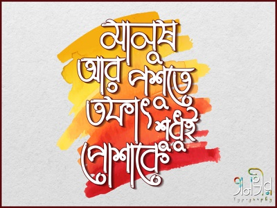 Bengali Typography (মানুষ আর পশুতে, তফাৎশুধুই পোশাকে) protest abrar justice web banner facebook vector lettering design ad design bengali bangla bangladesh calligraphy typography
