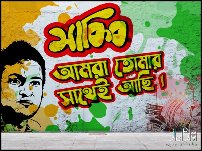 Shakib Al Hasan social media socialmedia social graffiti digital graffiti art graffiti illustration vector facebook typography lettering design calligraphy bengali bangladesh bangla shakib al hasan