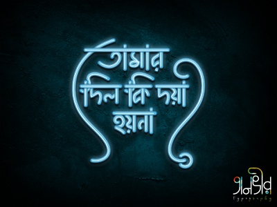 Bengali Typography (তোমার দিল কি দয়া হয় না?) songs love forgive heart social media illustration facebook vector lettering design bengali bangla bangladesh typography calligraphy