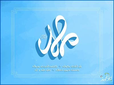 Muhammad s.a.w Calligraphy ahmad tanvir eid sirat islamic calligraphy islamic art arabic calligraphy s international ad design illustration facebook vector design typography lettering calligraphy arabic islamic muhammad