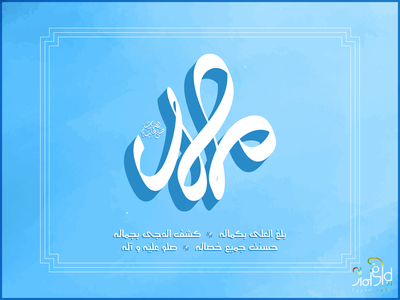 Muhammad s.a.w Calligraphy