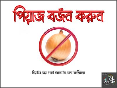 Bangla Typography (পিয়াজ বর্জন করুন) piyaz piyaj tanvir ahmad ahmad tanvir banned protest onion illustration facebook vector bengali design bangladesh bangla typography lettering calligraphy