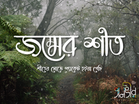 Bangla Typography (জম্মের শীত)