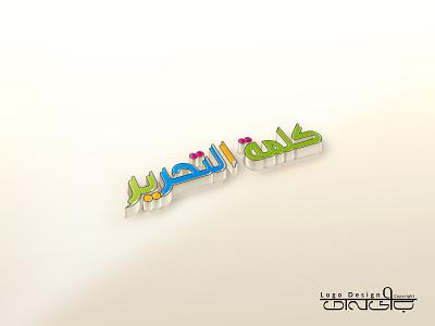 Arabic Typography Logo paper wall arabic logo arabic design islamic international social media ads facebook logo vector lettering illustration calligraphy typography